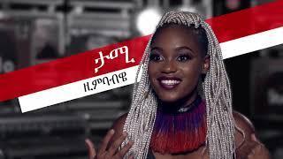 Female Artists Meet The Producer II: Viola - Coke Studio Africa (Et)
