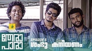 Thera Para | Episode 5 | ശംഭു കനിയണം  | Mini Web Series