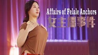 [Full Movie] Affairs of Female Anchors 女主播事件 | Drama 剧情片, Eng Sub. 1080P