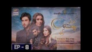 koi chand rakh episode 8