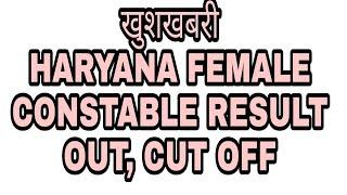 खुशखबरी HARYANA FEMALE CONSTABLE RESULT OUT ll back to study