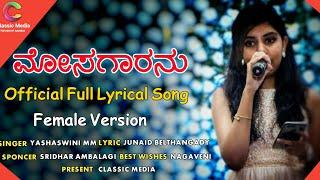 Mosagaaranu Female Version Full Video Song | Yashaswini Mm | Junaid Belthangady | Shridhar Ambalagi