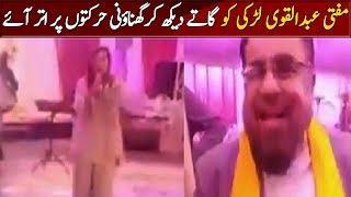 Mufti Abdul Qavi Viral Vidoe On Social Media | Female Dance Party