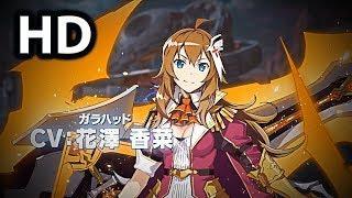 PV Kou-kyou-Sei Million Arthur BETA TEST!!! (Game Anime Style) [交響性ミリオンアーサー]