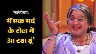 Kapil Sharma Show में Dadi बनने वाले Ali Asgar बोले- female वाली इमेज बदलना चाहता हूं। Amavas Movie
