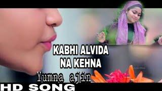 KABHI ALVIDA NA KEHNA -COVERED BY YUMNA AJIN || FEMALE VERSION  || HD VIDEO SONG