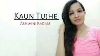 Kaun Tujhe - Female Cover Song | Ashwini Kadam | Palak Muchhal | T- Series