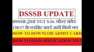 DSSSB TGT S.St. FEMALE ADMIT CARD OUT / HOW TO / DOWNLOAD / GET FORGOT APPLICATION NO.
