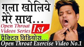 Open Throat Exercise Video 1 | Open Throat  Series | Female and Male | Singing Classes