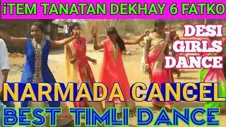 Item Tanatan Dekhy 6 Fatko/Arjun R meda !! ◆Live Nagin Female Dance show◆ !! Narmada cancel !!