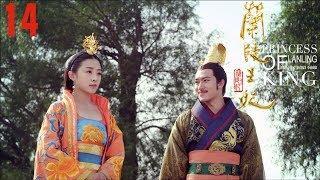 [電視劇] 蘭陵王妃 14 高長恭府中準備婚禮 Princess of Lanling King | Official 1080P