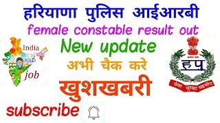 Haryana police IRB female result out