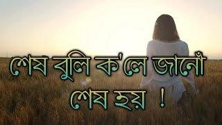 Assamese Heart Touching Line || With Female Voice || Assamese New WhatsApp status video