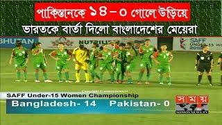 BD vs PAK Football Full Match | SAFF U-15 Women's Championship 2018 | Somoy TV