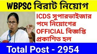 WBPSC ICDS (Female only) Recruitment 2019 l Official Notification out l Vacancy - 2954
