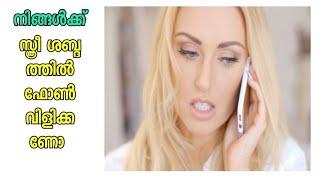 Female ശബ്ദത്തിൽ call ചെയ്യണോ??? How to change voice on out going call//