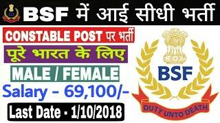 BSF Bharti 2018 || All India Apply || Male/Female