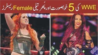 Top 5 Stunning WWE Female SuperStars  || 5 wwe ki female wrestlers || Urdu / Hindi