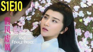 [Web Series] 假凤虚凰 S1EP10 苏域军夜袭命悬一线 Male Princess and Female Prince | Official 1080P