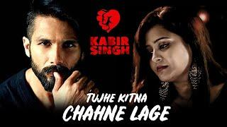 Tujhe Kitna Chahne Lage Female Cover Song | Kabir Singh | Sukanya Ghose | RK Music Lab | Full Song