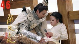 [TV Series] 兰陵王妃 46 高长恭把元清锁交给宇文邕 Princess of Lanling King   Official 1080P