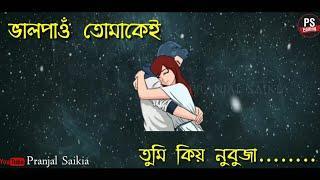 ভালপাওঁ তোমাকেই তুমি কিয় নুবুজা(female) ||assamese WhatsApp status video