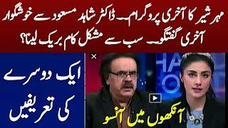 Mehr Sher last show with Dr Shahid Masood, last emotional conversation, female anchor left, 19-10-18