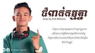 ជំពាក់កម្មគ្នា - Puth Mithona [Audio+Lyrics]