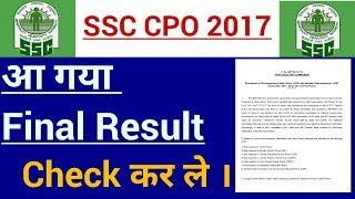 SSC CPO 2017 Final Result Out || Ssc cpo 2017 Result ||
