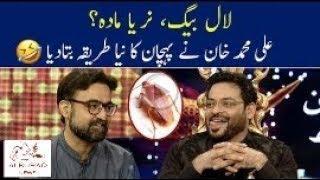 Ali Muhammad Khan Ne Male Ya Female Cockroach Pata Karne Ka Tariqa Bata Dia