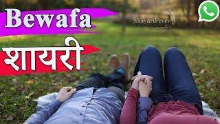 Bewafa Shayari In Hindi For Boyfriend | Short Bewafa WhatsApp Status Video Female Version