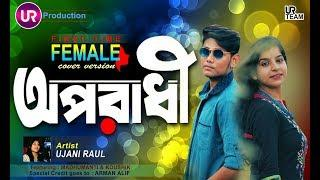 Oporadhi |  Arman Alif | Bangla New Song 2018 | Official Video FEMALE COVER | UJANI RAUL