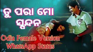 ତୁ ପରା ମୋ ସ୍ପନ୍ଦନ | Odia Female version latest whatsapp status video | Open Ur Heart