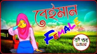 বেইমান || Beiman || Reply Female Version || Arman Alif || Cover Song WhatsApp Status Video ||