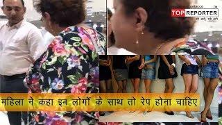 Delhi aunty asks men in restaurant to rape women wearing short dresses viral video  Topreporter news