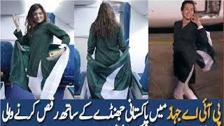 Foreigner female dancing with Pakistani flag in PIA Plane  | kiki song challenge