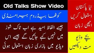 Media Talk Show !! Female Politicians Language Exposed Her Mind