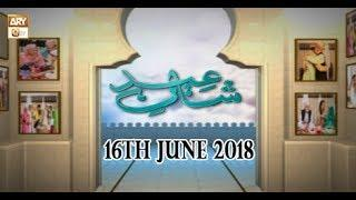 Shan-e-Eid (Female) - 16th June 2018 - ARY Qtv