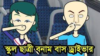 Female student vs bus driver। Bangla funny cartoon। Bangla jokes। exclusive video tube