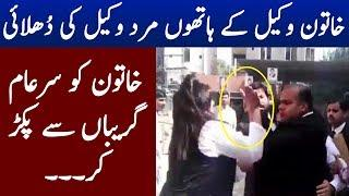 Female Lawyer Slap Male Lawyer In Judicial Complex | 7 News