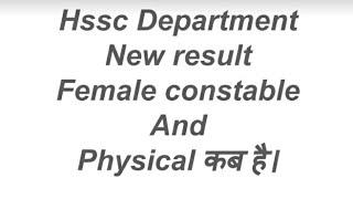 Hssc female constable result out