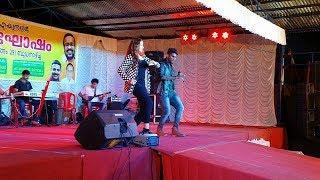 ഉത്സവപ്പറമ്പ് പൂരപ്പറമ്പാക്കിയ പാട്ട്  Female Hits New Stage Show