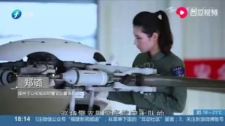 福建唯一的警航直升机女飞行员。:郑璐First Female Police Helicopter Pilot in Fujian of China