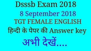 ||Dsssb Exam 8 सितंबर 2018 ||TGT Female इंग्लिश का पेपर|| हिंदी के पेपर की Answer key
