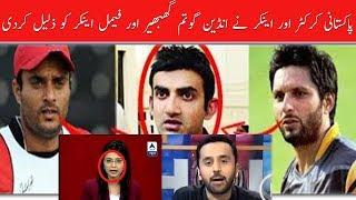 Pakistani anchor and crickter blast on indian female anchor and guatam ghambhir kapil dev