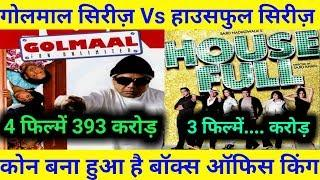 Akshay Kumar Housefull Series Vs Ajay Devgan Golmaal Series Box office India