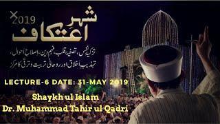 Itikaf City 2019 Day 6 Lecture-1 | 31-May 2019 Urdu | Shaykh ul Islam Dr. Muhammad Tahir ul Qadri