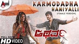 Atharva | Karmodadha Haniyalli Female Version HD Video Song | Pavan Teja | Sanam Shetty