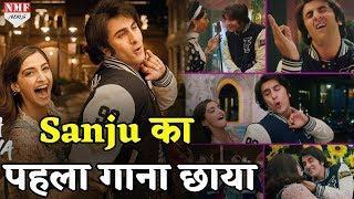 'Sanju' का पहला Song हुआ OUT, Ranbir की अदाए बना देगी आपको पागल