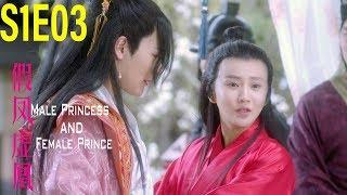 [Web Series] 假凤虚凰 S1EP03 夫妇结盟相爱相杀 Male Princess and Female Prince | Official 1080P